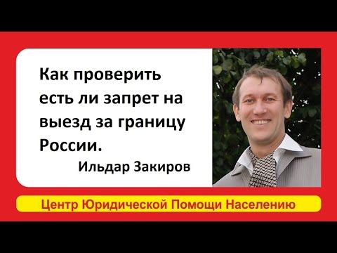 Как проверить есть ли запрет на выезд за границу России? Рассказывает юрист и эксперт Ильдар Закиров