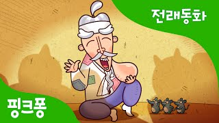 혹부리 할아버지 | 전래동화 | 핑크퐁! 인기동화