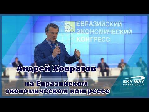 Выступление Андрея Ховратова на IV Евразийском экономическом конгрессе