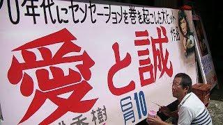 63歳の若さで亡くなった歌手・西城秀樹さんの追悼のため、高知県安田...