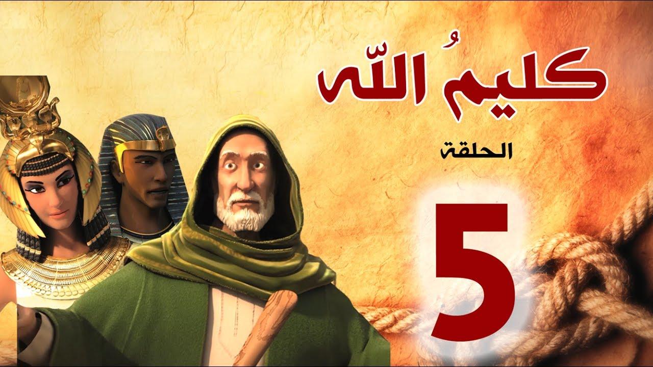 موسى 5 مسلسل الحلقة