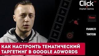 Как настроить тематический таргентинг в Google AdWords?