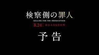 映画『検察側の罪人』予告。 木村拓哉×二宮和也が、ある殺人事件を巡り...