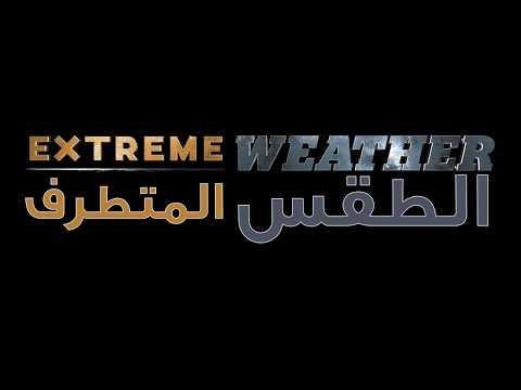 Extreme Weather Trailer فيلم الطقس المتطرف