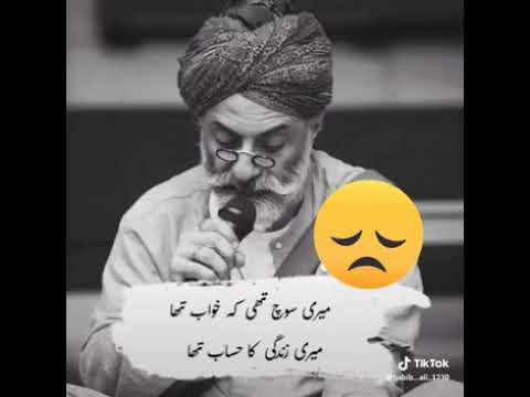 New Whatsapp Status Urdu Poetry By Baba Bulleh Shah 2019