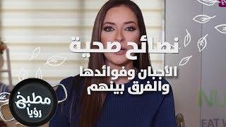 الأجبان وفوائدها والفرق بينهم - رند الديسي