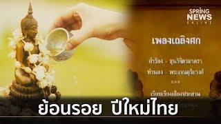 ยังจำได้มั้ย-วันไหน-ปีใหม่ไทย-เจาะลึกทั่วไทย-15-เม-ย-62