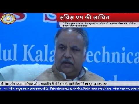 Dr APJ Abdul Kalam Technical University  Live Stream