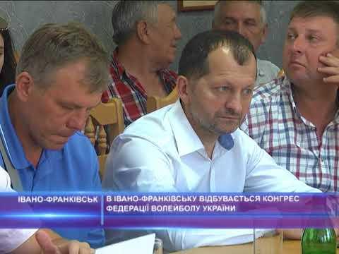 В Івано-Франківську відбувається Конгрес Федерації волейболу України