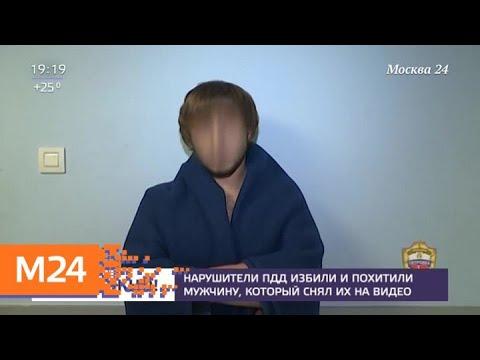 СК предъявил двум безработным обвинение в похищении мужчины на Porsche Cayenne - Москва 24