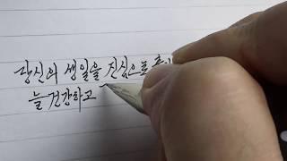 생일축하메세지 손글씨 Handwritten birthd…