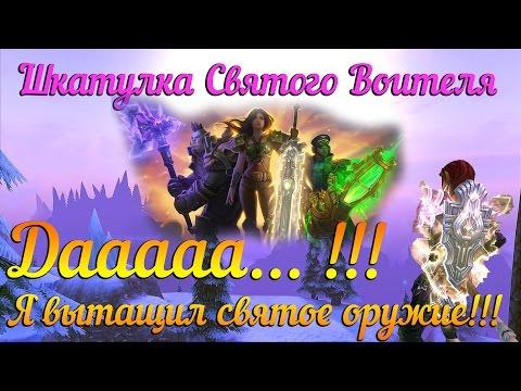 Аллоды Онлайн: Я вытащил святое оружие!!!
