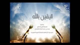 اليقين بالله محاضره رائعه للشيخ الدكتور محمد المختار الشنقيطي عضو هيئة كبار العلماء