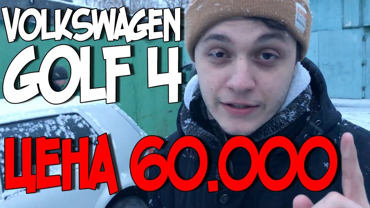 Заработок Автоматом   Сумасшедший Заработок!!! ))) Volkswagen Golf 4 1