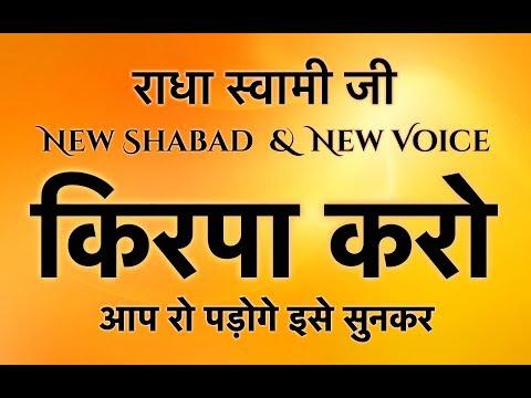 RSSB Most Popular Shabad | Kirpa Karo Deen Ke Daate | किरपा करो दीन के दाते | radha soami