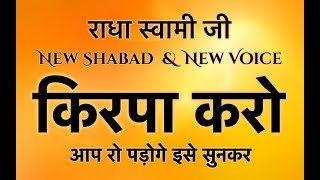 shabad Kirpa Karo Deen Ke Daate किरपा करो दीन के दाते radha soami S...