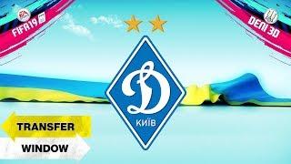 Початок. Трансфери | FIFA 19 | Динамо Київ | #1