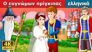 Ο ευγνώμων πρίγκιπας | παραμυθια | ελληνικα παραμυθια