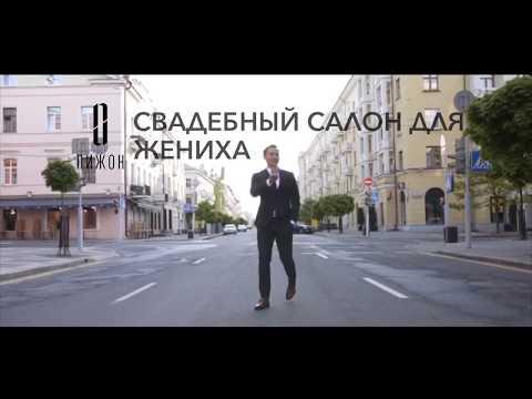 """Белорусский бренд """"ПИЖОН"""". Мужские костюмы в современном дизайне."""