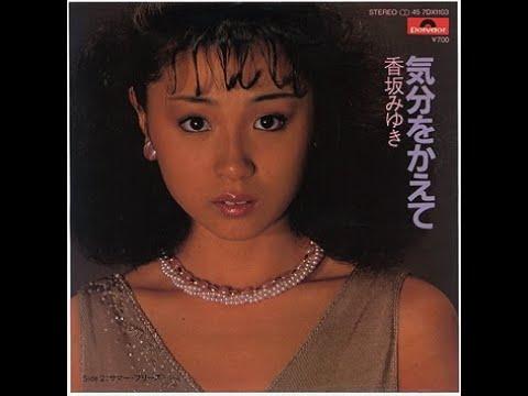 気分をかえて / 山崎ハコ・香坂みゆきver.(1981年6月リリース) ♪cover   kuni