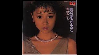 作詞・曲:山崎ハコ 1981年6月1日リリース 香坂みゆきさん11枚目のシングル...