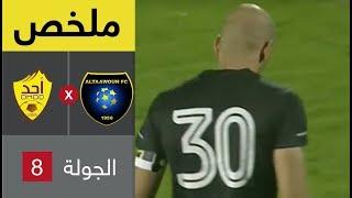 ملخص مبارة التعاون ضد أحد ضمن الجولة الثامنة من الدوري السعودي للمحترفين