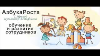Подбор и обучение сотрудников для детского центра