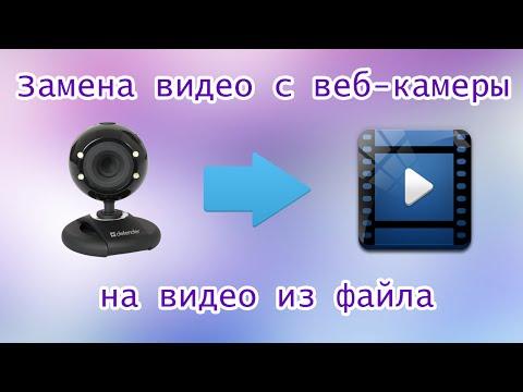 Замена видео с веб-камеры на видео из файла (ManyCam)