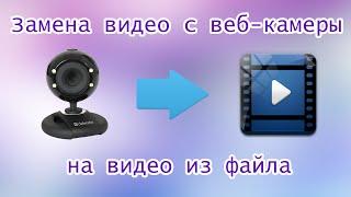 Замена видео с веб-камеры на видео из файла(В этом видео вы узнаете, как заменить изображение веб-камеры на изображение любого видеофайла. Ссылка на..., 2016-01-06T17:28:02.000Z)