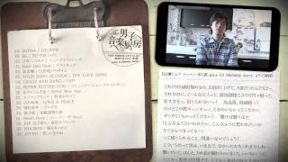 2014年3月7日(金)[ The 男子音楽厨房リリースパーティー@代官山UNIT ...