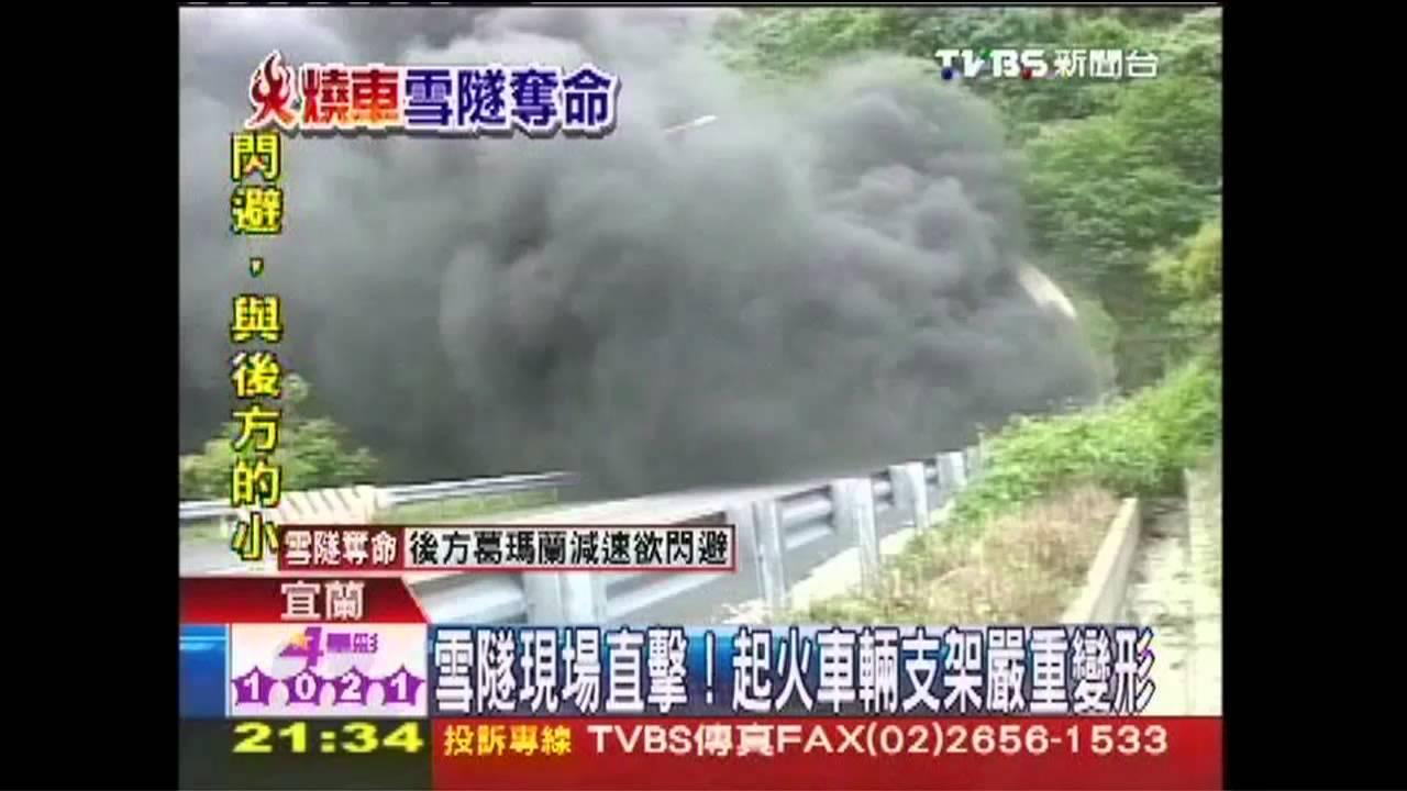 雪隧奪命/雪隧現場直擊! 起火車輛支架嚴重變形 - YouTube