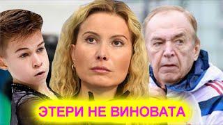 Этери не виновата Бывший врач сборной России исключил вину Тутберидзе в травме ученика