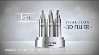 Eucerin Hya 12 Thumbnail