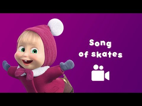 Masha and the Bear -❄️ Song of skates ⛸ (Music video for kids  Nursery rhymes)