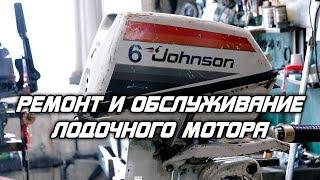 ⚙️  Ремонт и обслуживание Johnson 6