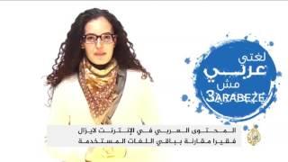 تحديات كثيرة تواجه اللغة العربية في عصر الإنترنت