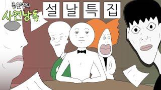 총몇명의_사연낭독_몰아보기_[설날특집]