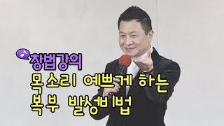 목소리 예쁘게 하는 복부 발성비법 창법강의 / 작곡가 이호섭