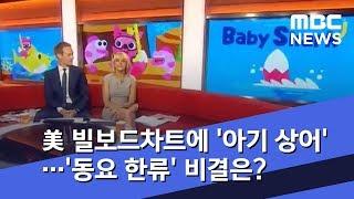 美 빌보드차트에 '아기 상어'…'동요 한류' 비결은? (2019.01.18/뉴스투데이/MBC)