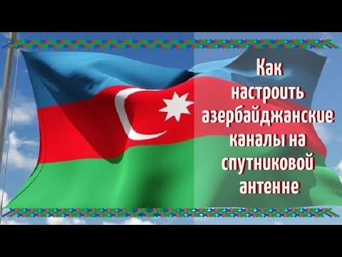 Как настроить азербайджанские каналы на спутниковой антенне