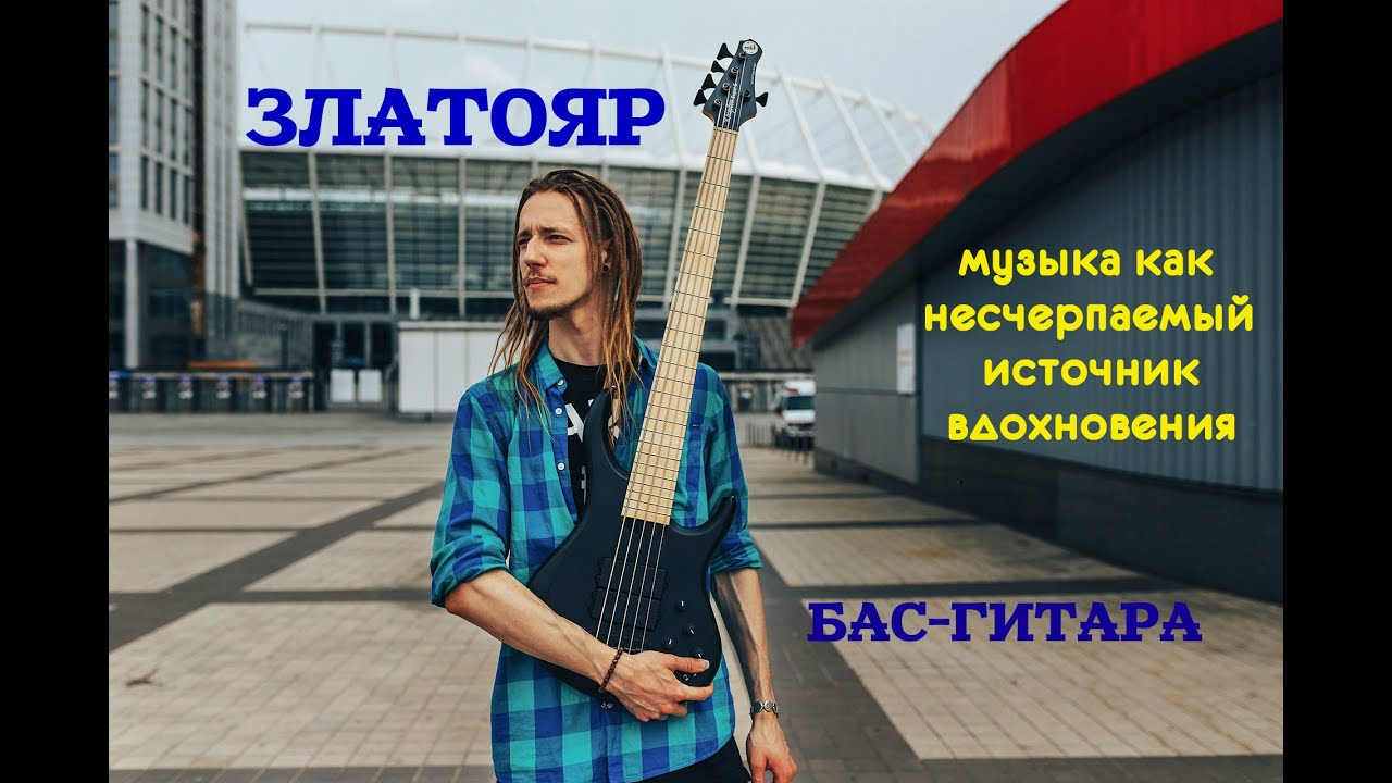 Златояр и бас-гитара, музыка как неисчерпаемый источник вдохновения
