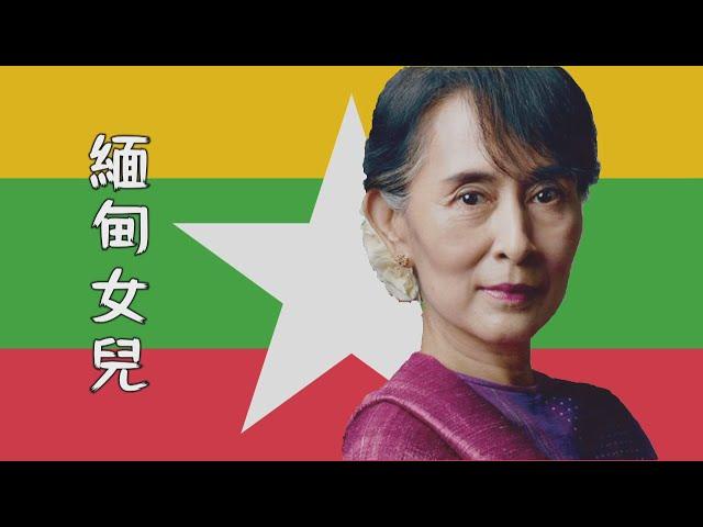 【台灣演義】緬甸女兒 翁山蘇姬 2021.03.21 |Taiwan History