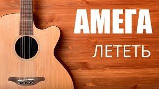 Как играть на гитаре Амега - Лететь - Урок гитары видео