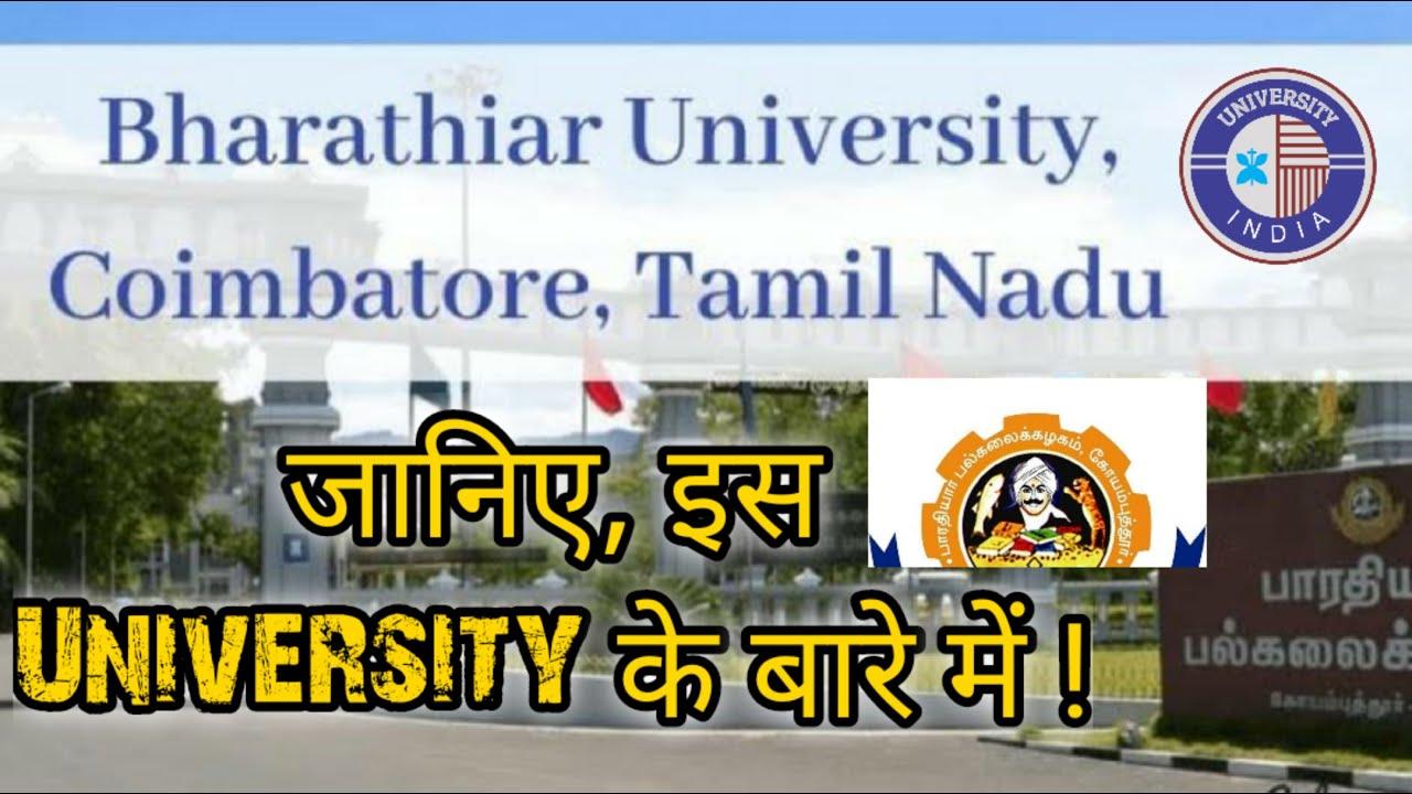 Bharathiar University Tamil Nadu || Bharathiar University