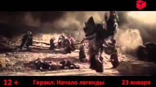 Геракл  Начало легенды