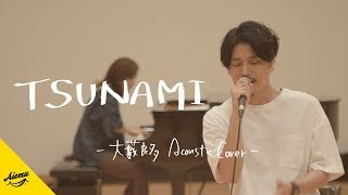 TSUNAMI - サザンオールスターズ【AiemuTV - Acoustic cover】