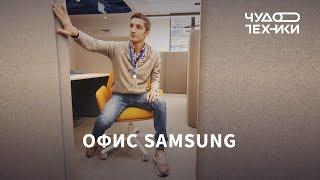 Смотрим офис Samsung в Москве