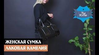 Женская сумка из кожзама Камелия М62-лак/замш/Z купить в Украине. Обзор
