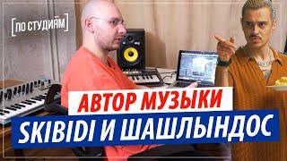 Автор музыки LITTLE BIG – Skibidi и ХЛЕБ - Шашлындос [ПО СТУДИЯМ]