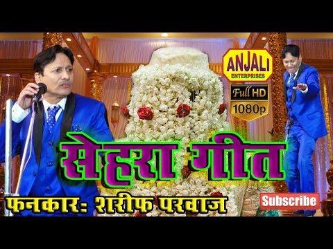 दूल्हा दुल्हन को मुबारक़ हो ये प्यारा सेहरा /Dulhe ka sehra/ Sharif Parwaz Shehra Geet